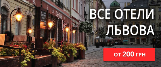Все отели Львова на сайте Hotels24.ua