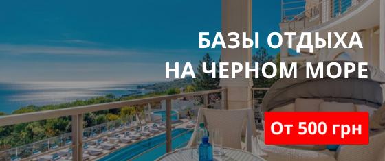 Базы отдыха на Черном море от 500 грн