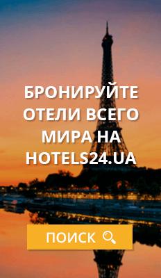 Бронирование отелей мира на сайте hotels24.ua